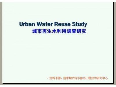 再生水利用调查研究