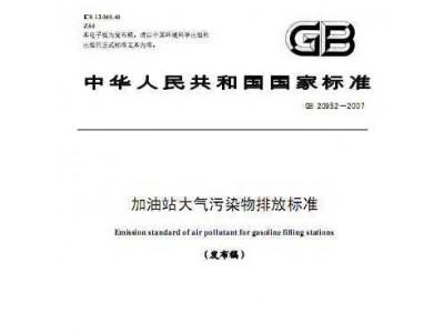 GB20952-2007 加油站大气污染物排放标准