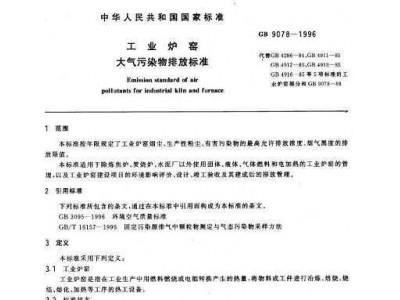 GB5085.7-2007 危险废物鉴别标准通则