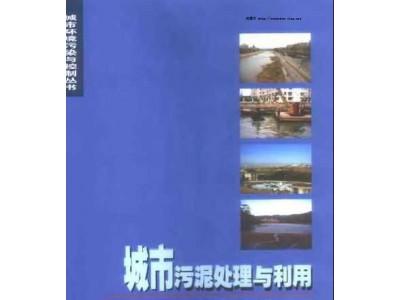 城市污泥处理与利用