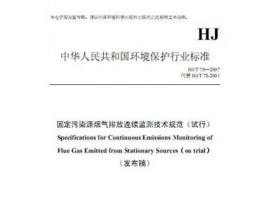 HJ/T75-2007 固定污染源烟气排放连续监测技术规范