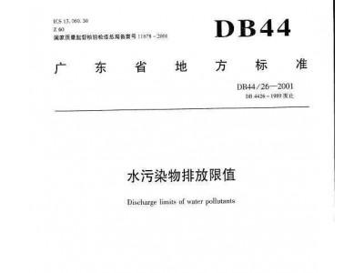 DB44/26-2001 广东省地方标准 水污染物排放限值