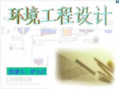 环境工程设计