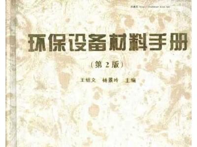 环保设备材料手册