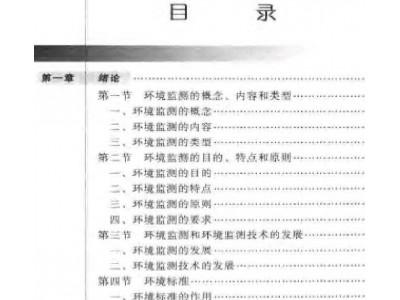 环境化学(刘绮)