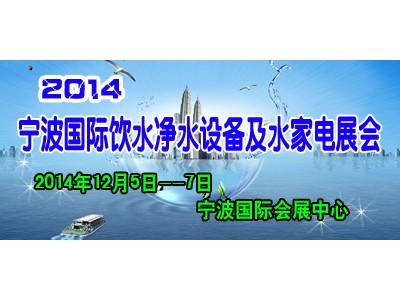 2014中国(宁波)饮水净水设备与水家电展览会